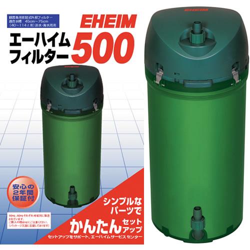 エーハイムフィルター500 (EF-500) 60Hz 2213820
