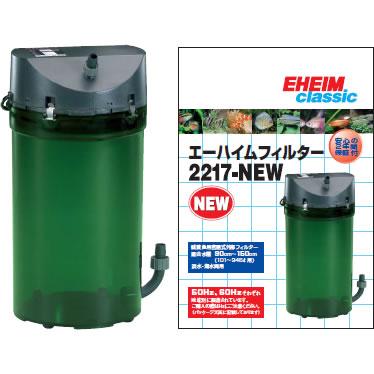 エーハイムフィルター2217-New(60Hz) 2217410