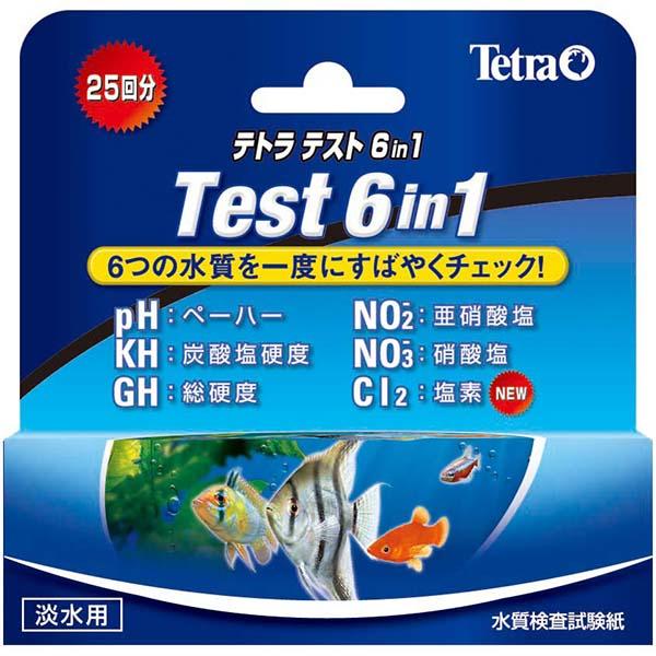 テトラ テスト6in1試験紙