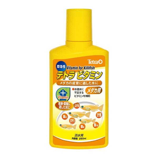 テトラ ビタミン メダカ用 250ml
