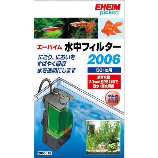 エーハイム2006 60Hz 2006430