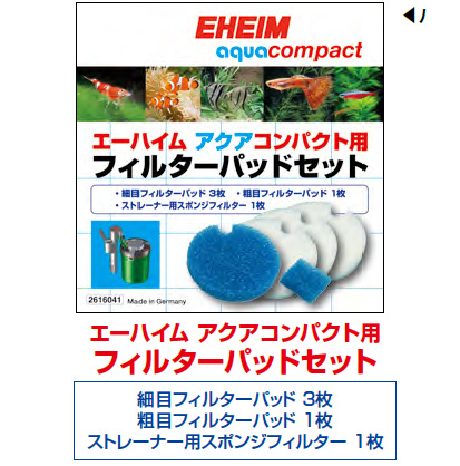 フィルターパッドセット(ストレーナー用スポンジ1個、粗目パッド1枚、細目パッド3枚)  アクアコンパクト2004/2005用