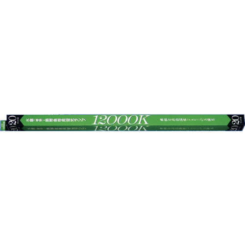 蛍光ランプ  12000K  20形18W
