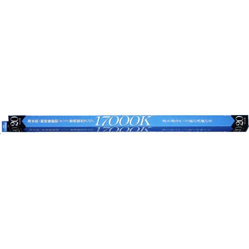 蛍光ランプ  17000K 20形18W