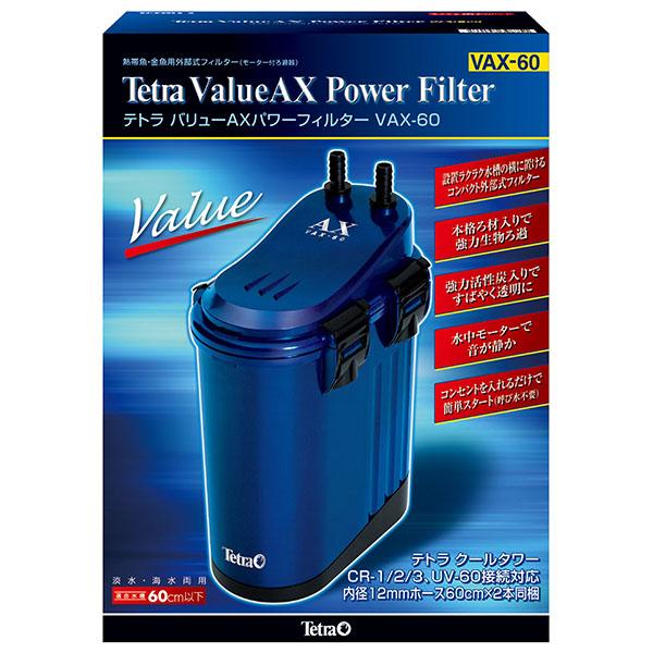 テトラ バリューAXパワーフィルター VAX-60 (新)