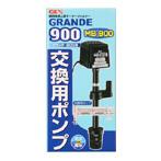 グランデ900用交換ポンプ  MB-900