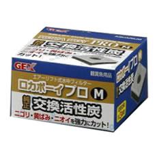 ろカボーイプロ 純正交換活性炭M