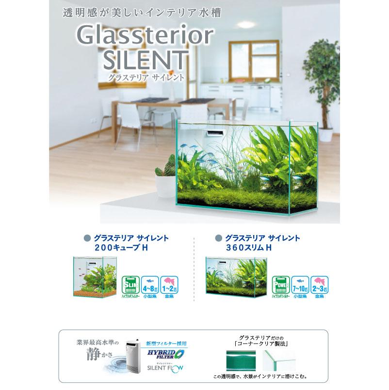 グラステリアサイレント360 SLIM H
