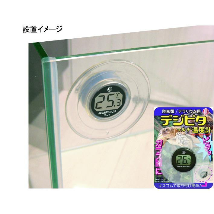 デジピタ マルチ温度計