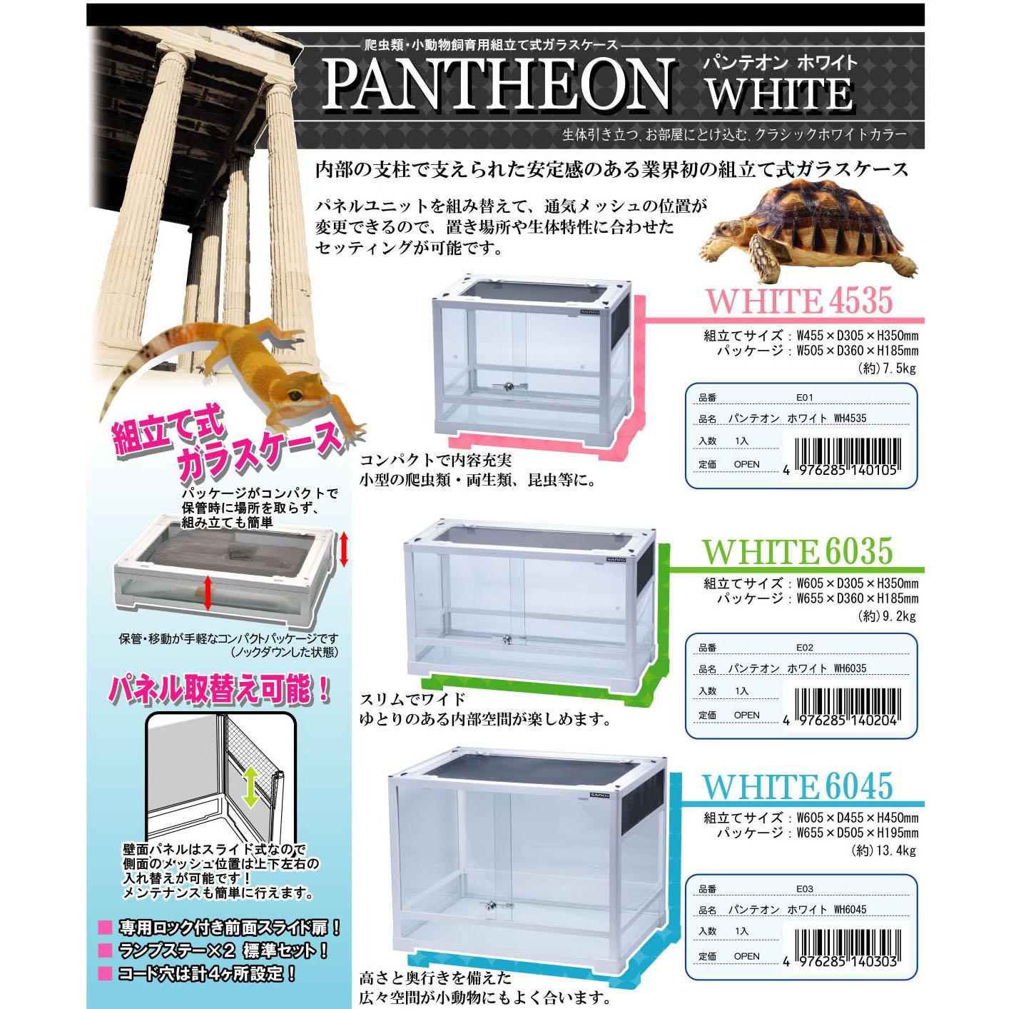 パンテオン ホワイト WH4535 ☆