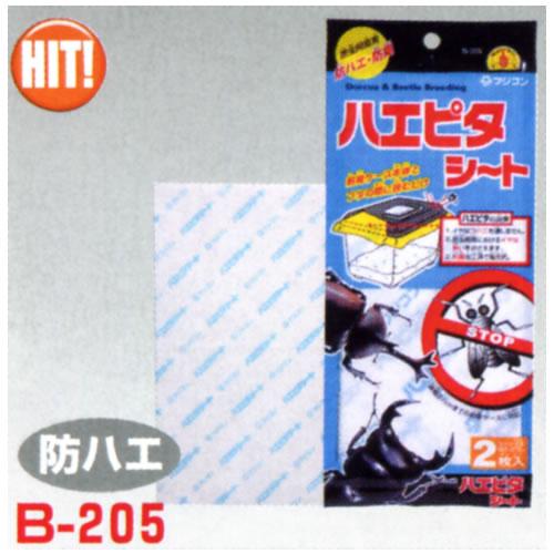 B-205  ハエピタシート