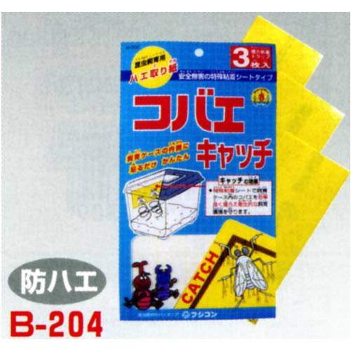 B-204 昆虫のコバエキャッチ