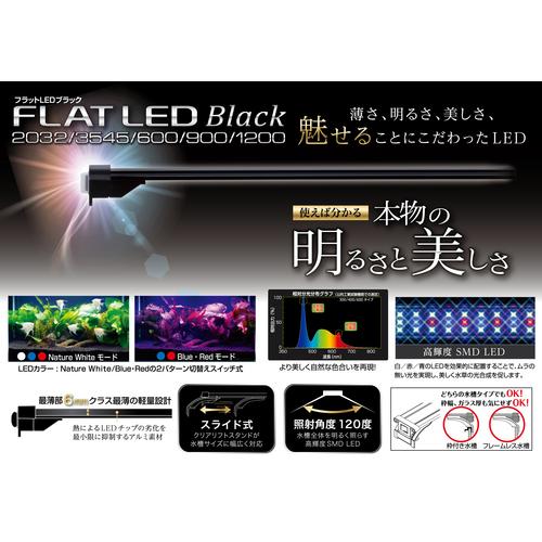 フラットLED 900  ブラック